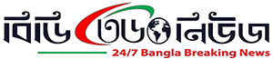 BD360NEWS | 24/7 Bangla Breaking News